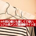 安いカジュアルメンズ服ショップまとめサムネ