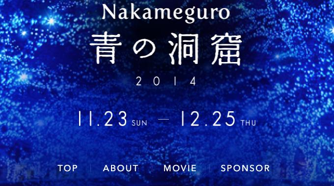 nakameguro青の洞窟