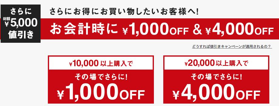 SHOPLIST.COMが5000円オフ