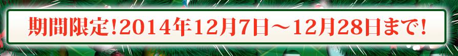 スクリーンショット 2014-12-09 15.31.26