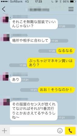 オタク女子3