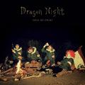 ドラゴンナイト