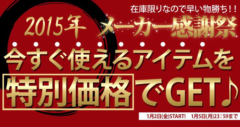 スクリーンショット 2015-01-02 6.44.55