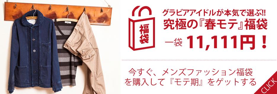 春モテコーデメンズファッションプラス2