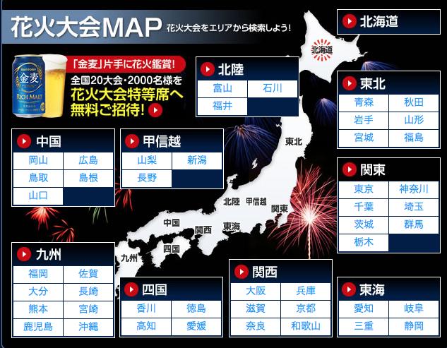 全国花火大会マップ