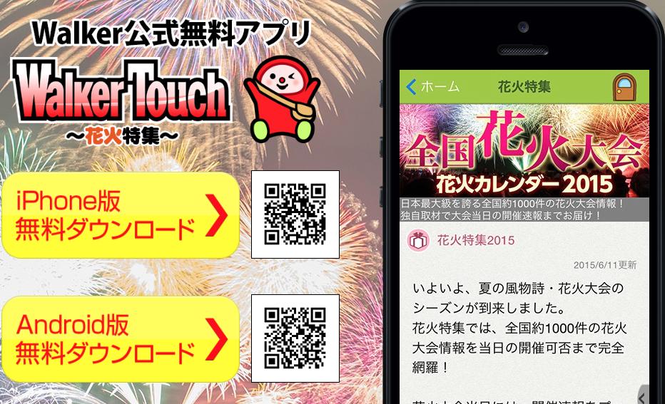 花火大会通知アプリ