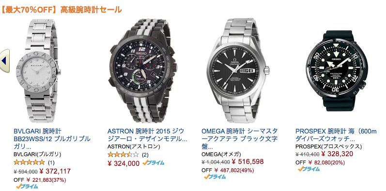 時計amazon