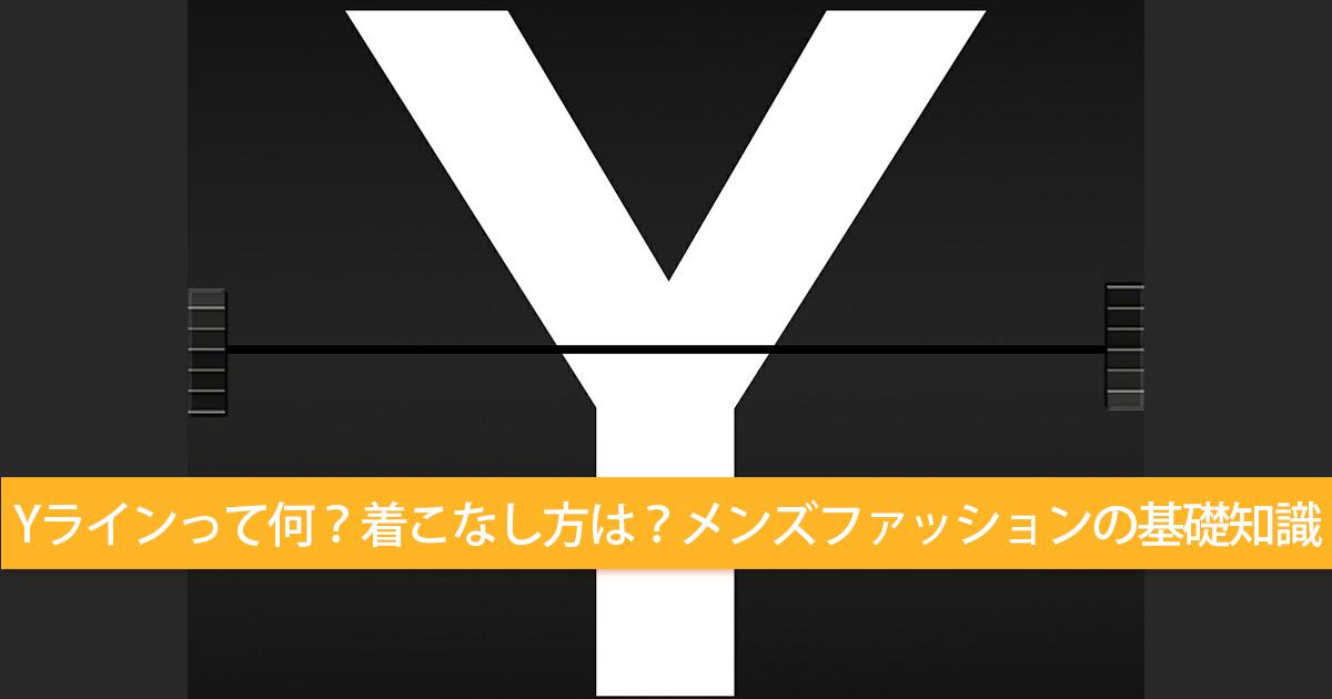 YラインFB