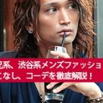 お兄系渋谷系着こなしサムネ