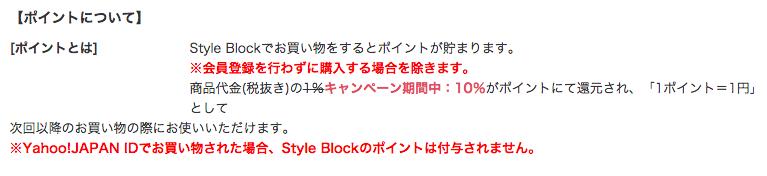 Style Block MEN ポイント