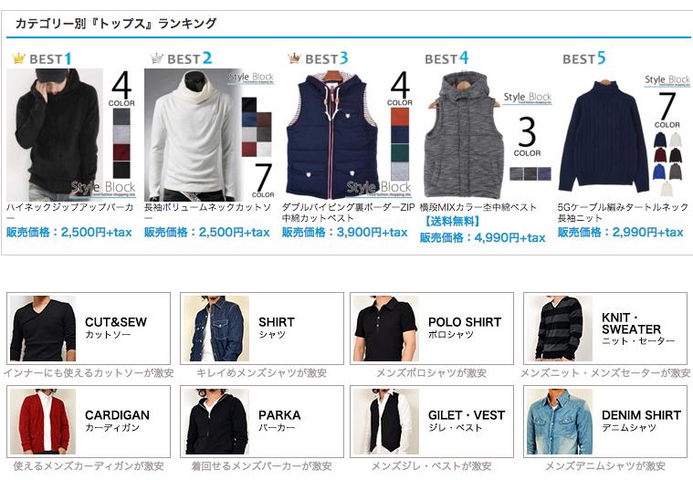 Style Block MEN1