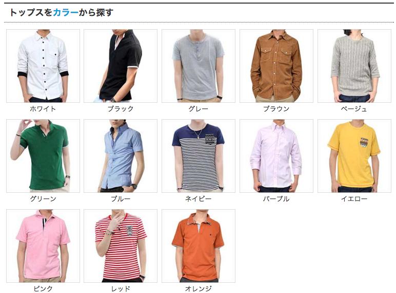 Style Block MEN カラーで選ぶ