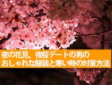 夜桜デートサムネ