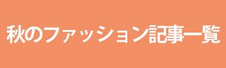 秋記事一覧サイドバー