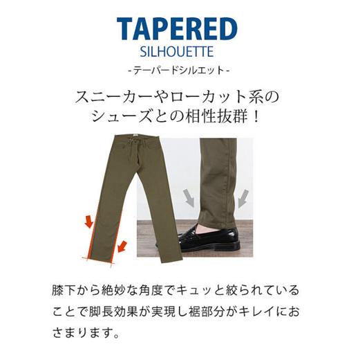 日本製ストレッチパンツ コーマツイルストレッチ テーパードシルエット