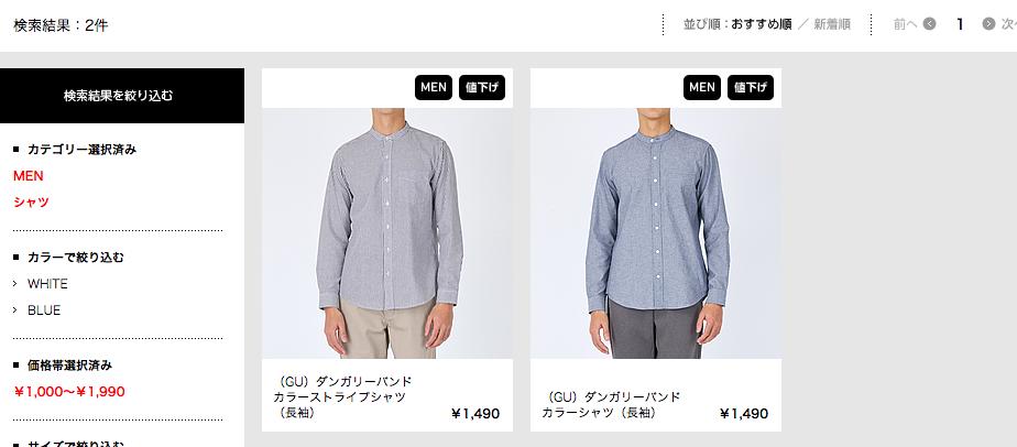 バンドカラーシャツ ユニクロ、GU