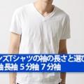 Tシャツ長さ選び方サムネ