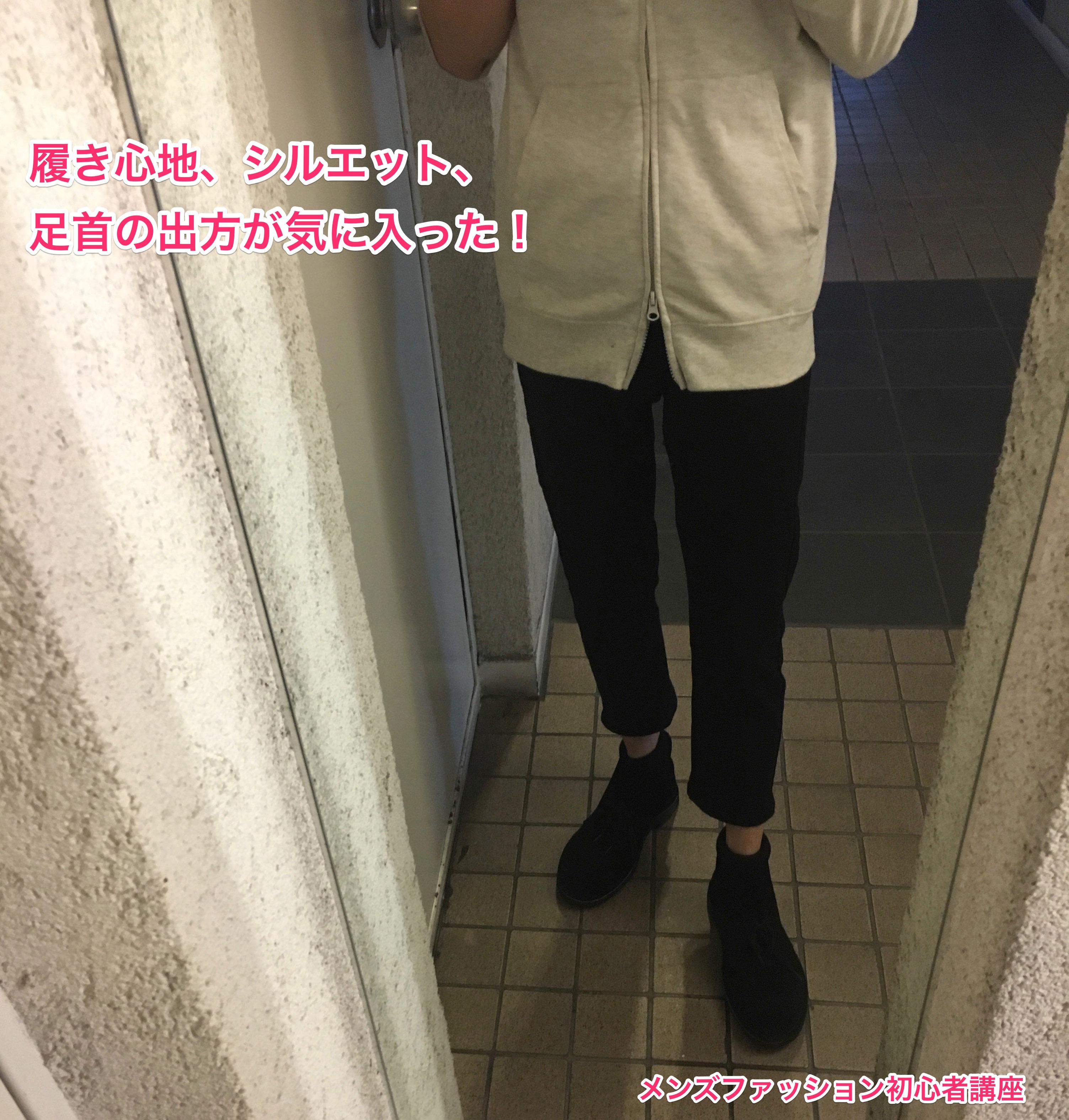 メンズファッションプラス アンクルパンツ3