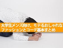 大学生モテるファッション基本サムネ
