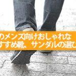夏の靴、サンダルサムネ