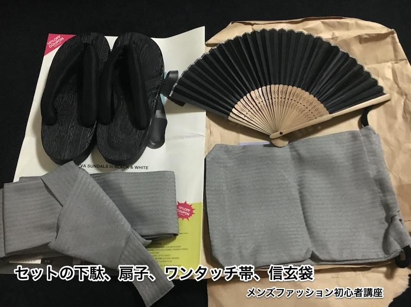 ジギーズショップ_浴衣4