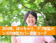 ぽっちゃり向け夏コーデ2016サムネ