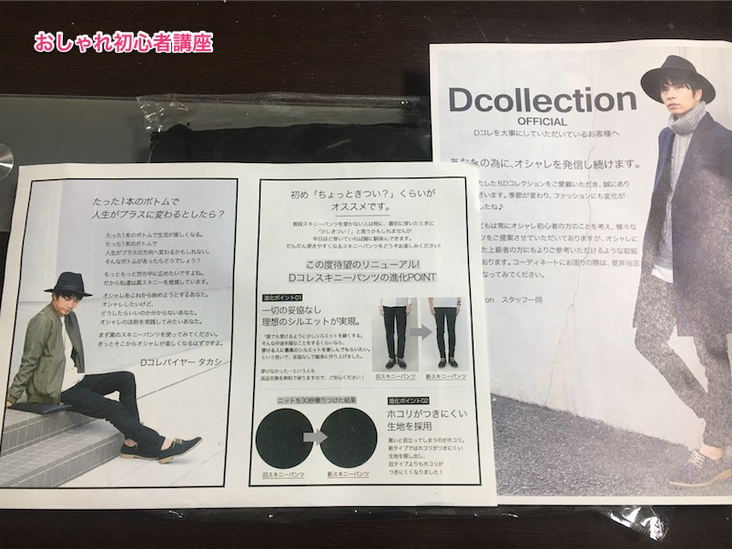 dcollection_skinny1