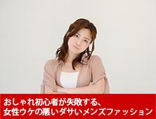 ダサいファッション10選サムネ